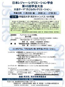 日本レジャー・レクリエーション学会第46回学会大会ポスター